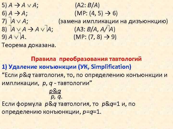 5) А → А А; (А 2: В/А) 6) А → А; (МP: (4,