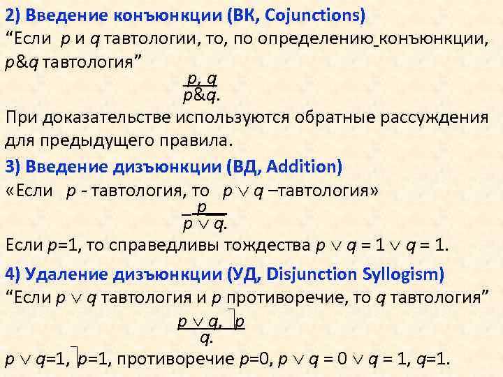 """2) Введение конъюнкции (ВК, Cojunctions) """"Если p и q тавтологии, то, по определению конъюнкции,"""