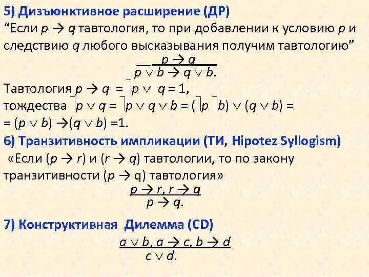 """5) Дизъюнктивное расширение (ДР) """"Если p → q тавтология, то при добавлении к условию"""