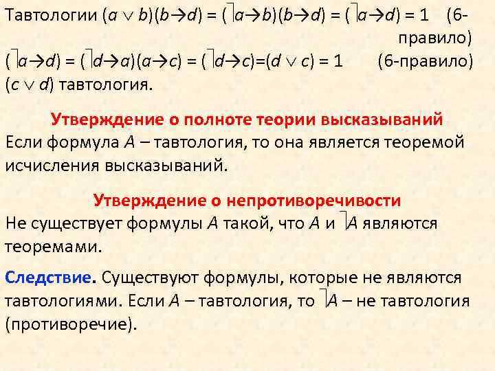 Тавтологии (a b)(b→d) = ( a→d) = 1 (6 - правило) ( a→d) =