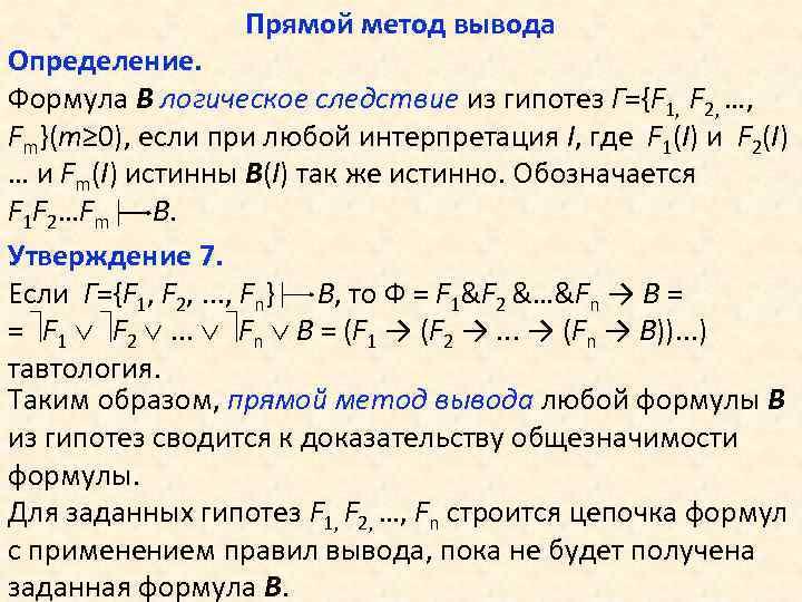 Прямой метод вывода Определение. Формула В логическое следствие из гипотез Г={F 1, F 2,