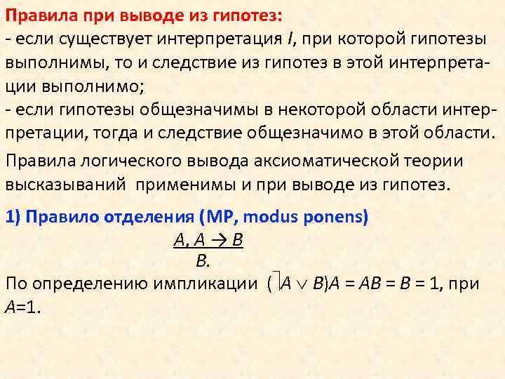 Правила при выводе из гипотез: - если существует интерпретация I, при которой гипотезы выполнимы,