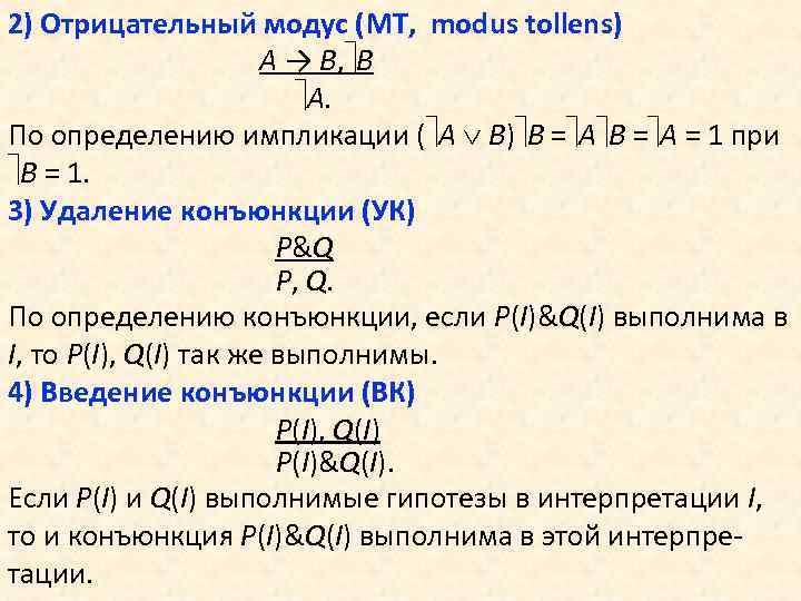 2) Отрицательный модус (MT, modus tollens) A → B, B A. По определению импликации