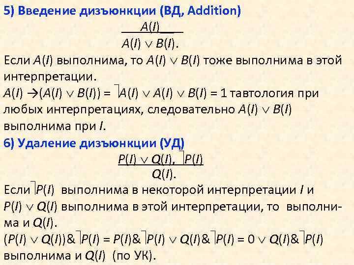 5) Введение дизъюнкции (ВД, Addition) A(I)__ A(I) B(I). Если A(I) выполнима, то A(I) B(I)
