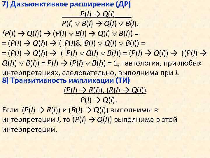7) Дизъюнктивное расширение (ДР) P(I) → Q(I)____ P(I) B(I) → Q(I) B(I). (P(I) →