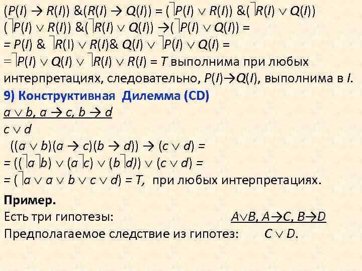 (P(I) → R(I)) &(R(I) → Q(I)) = ( P(I) R(I)) &( R(I) Q(I)) →(