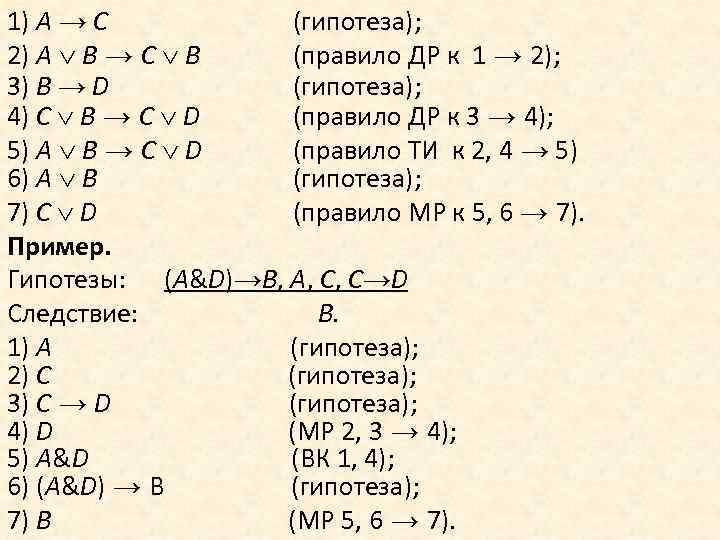 1) A → C (гипотеза); 2) A B → C B (правило ДР к