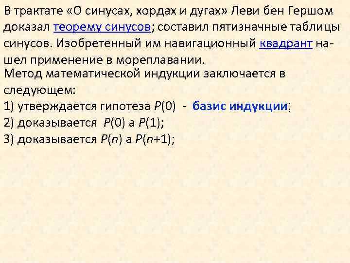 В трактате «О синусах, хордах и дугах» Леви бен Гершом доказал теорему синусов; составил
