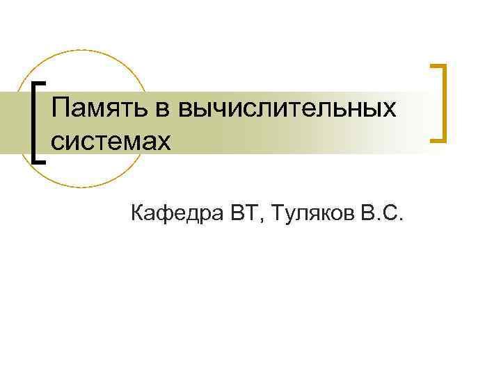 Память в вычислительных системах Кафедра ВТ, Туляков В. С.