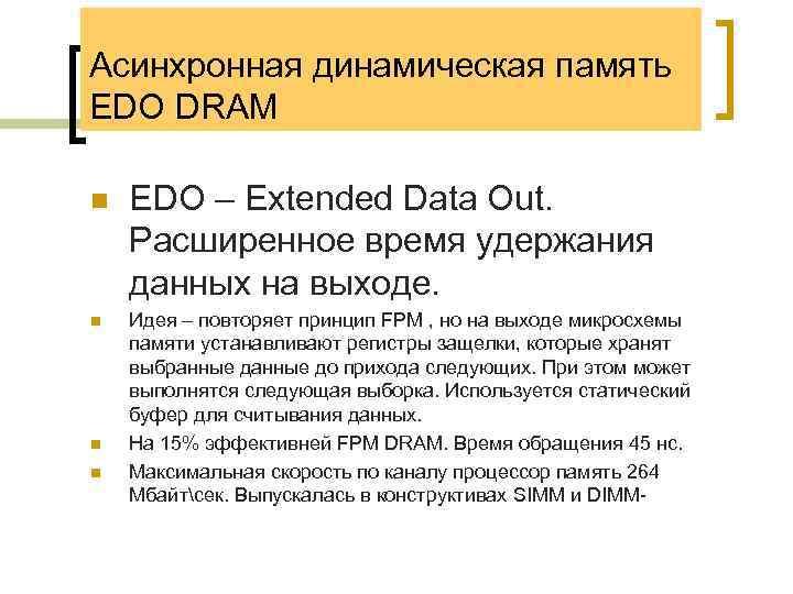 Асинхронная динамическая память EDO DRAM n n EDO – Extended Data Out. Расширенное время