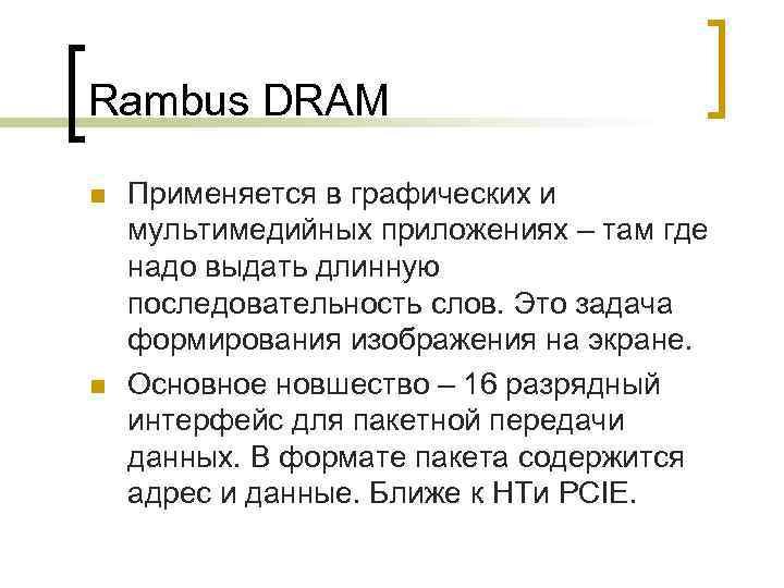 Rambus DRAM n n Применяется в графических и мультимедийных приложениях – там где надо