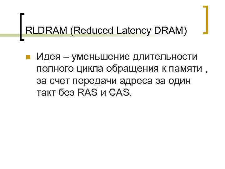 RLDRAM (Reduced Latency DRAM) n Идея – уменьшение длительности полного цикла обращения к памяти