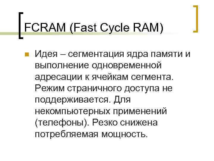 FCRAM (Fast Cycle RAM) n Идея – сегментация ядра памяти и выполнение одновременной адресации