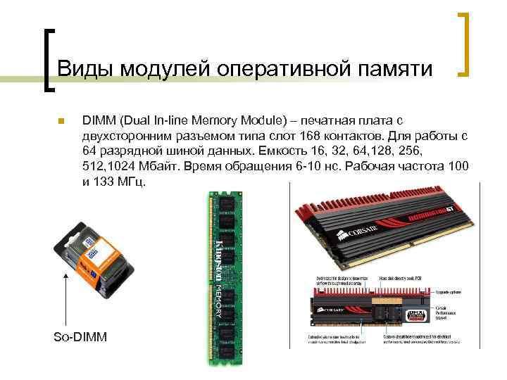 Виды модулей оперативной памяти n DIMM (Dual In-line Memory Module) – печатная плата с