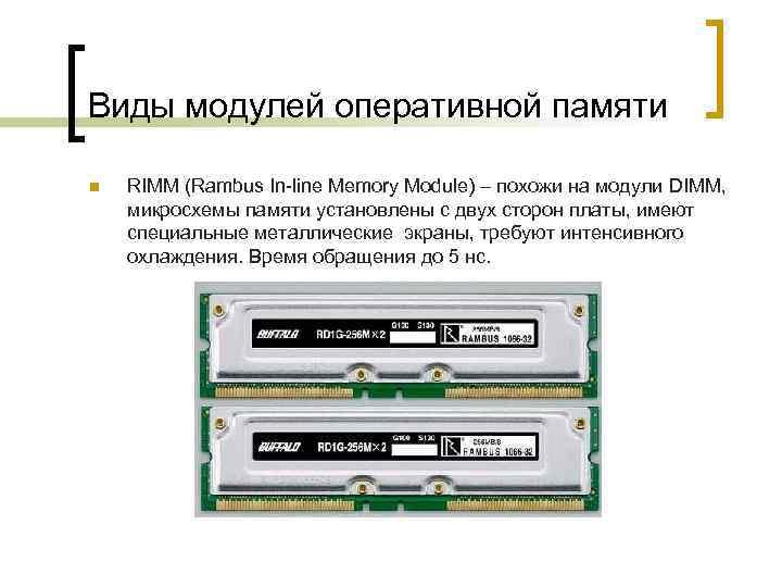 Виды модулей оперативной памяти n RIMM (Rambus In-line Memory Module) – похожи на модули