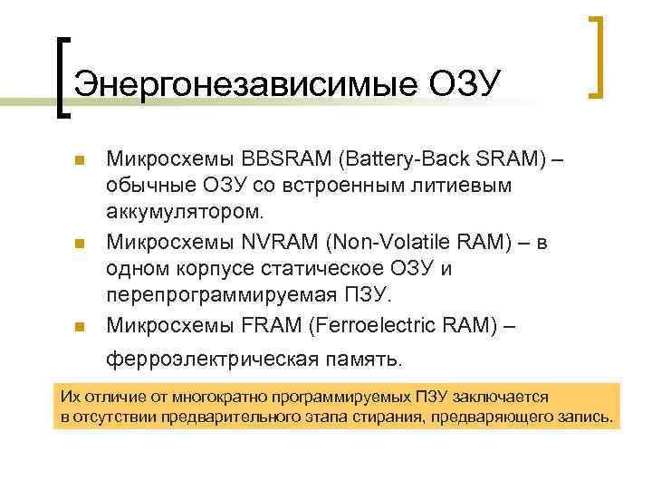 Энергонезависимые ОЗУ n n n Микросхемы BBSRAM (Battery-Back SRAM) – обычные ОЗУ со встроенным
