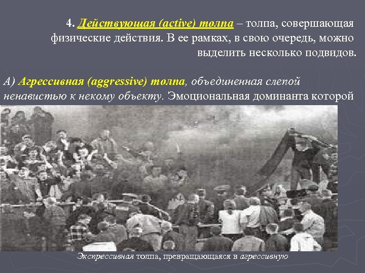 4. Действующая (active) толпа – толпа, совершающая физические действия. В ее рамках, в свою