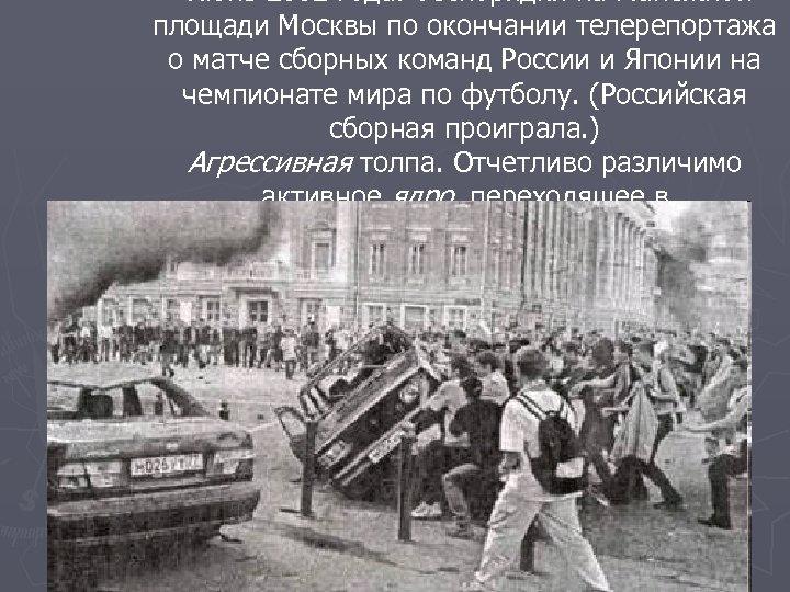 Июнь 2002 года: беспорядки на Манежной площади Москвы по окончании телерепортажа о матче сборных