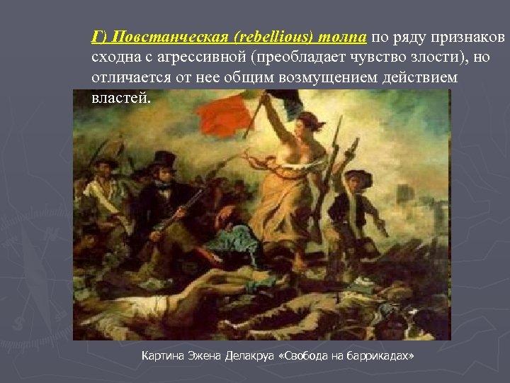 Г) Повстанческая (rebellious) толпа по ряду признаков сходна с агрессивной (преобладает чувство злости), но