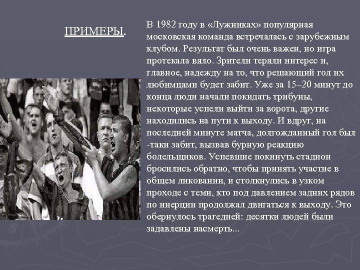 ПРИМЕРЫ. В 1982 году в «Лужниках» популярная московская команда встречалась с зарубежным клубом. Результат