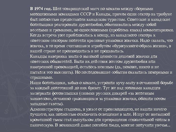 В 1974 год. Шел товарищеский матч по хоккею между сборными молодежными командами СССР и