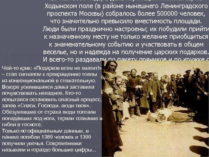 18 мая 1896 года, в день коронации Николая II, на Ходынском поле (в районе