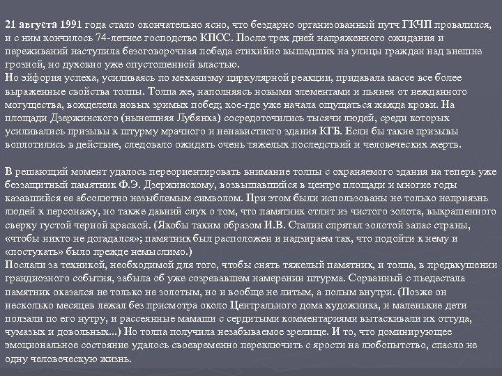 21 августа 1991 года стало окончательно ясно, что бездарно организованный путч ГКЧП провалился, и