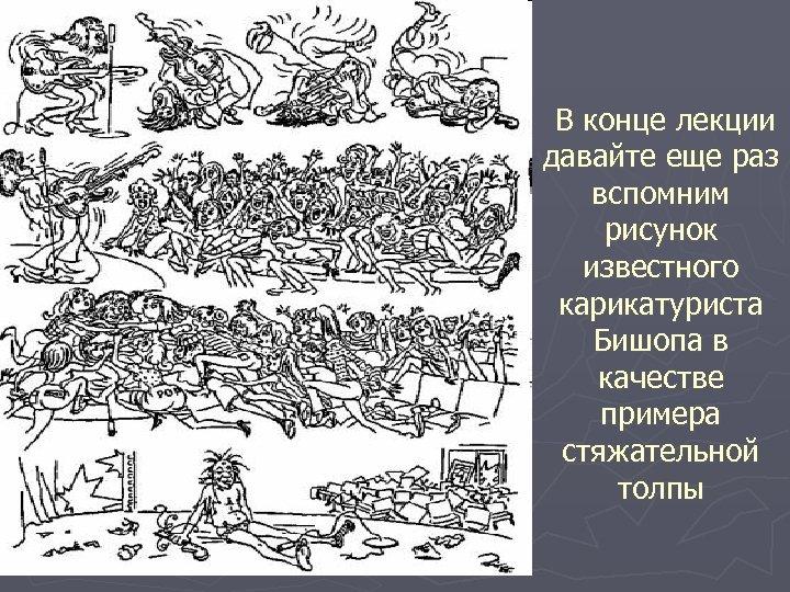 В конце лекции давайте еще раз вспомним рисунок известного карикатуриста Бишопа в качестве примера