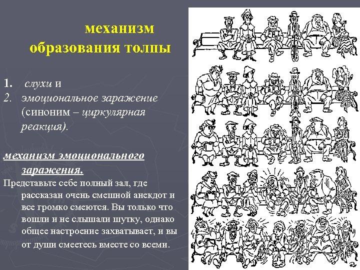 механизм образования толпы 1. слухи и 2. эмоциональное заражение (синоним – циркулярная реакция). механизм