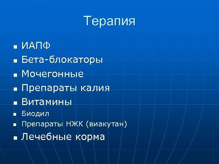Терапия n n n ИАПФ Бета-блокаторы Мочегонные Препараты калия Витамины n Биодил Препараты НЖК