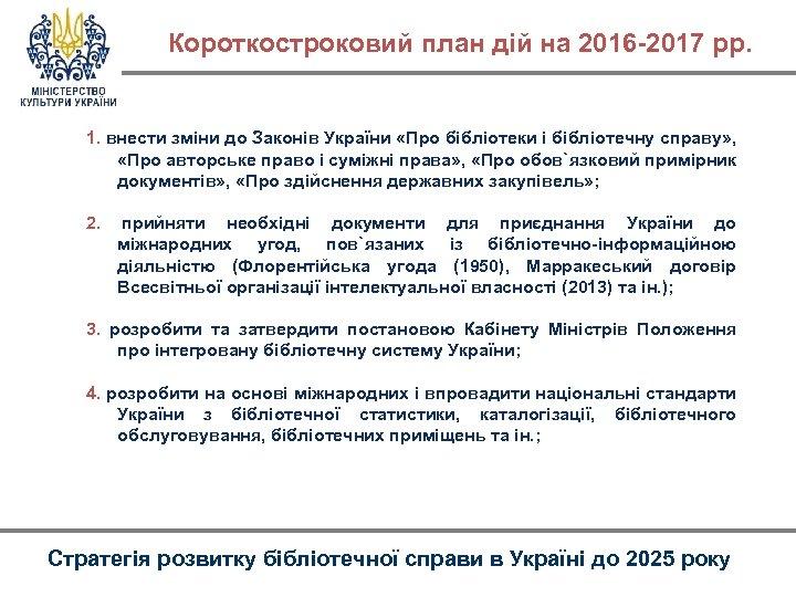 Короткостроковий план дій на 2016 -2017 рр. 1. внести зміни до Законів України «Про