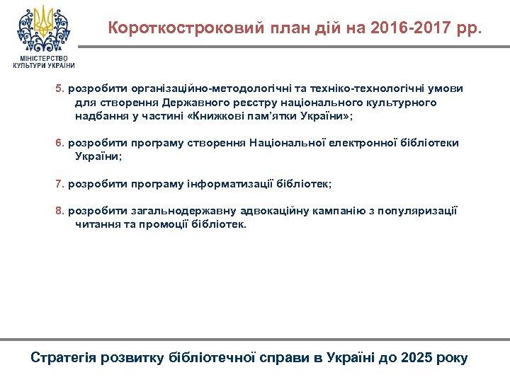 Короткостроковий план дій на 2016 -2017 рр. 5. розробити організаційно-методологічні та техніко-технологічні умови для