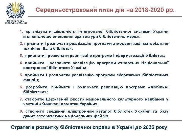 Середньостроковий план дій на 2018 -2020 рр. 1. організувати діяльність інтегрованої бібліотечної системи України