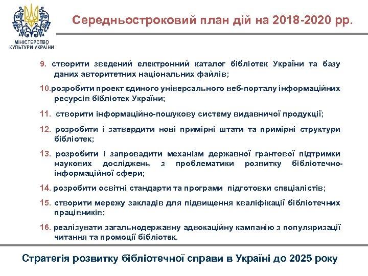Середньостроковий план дій на 2018 -2020 рр. 9. створити зведений електронний каталог бібліотек України