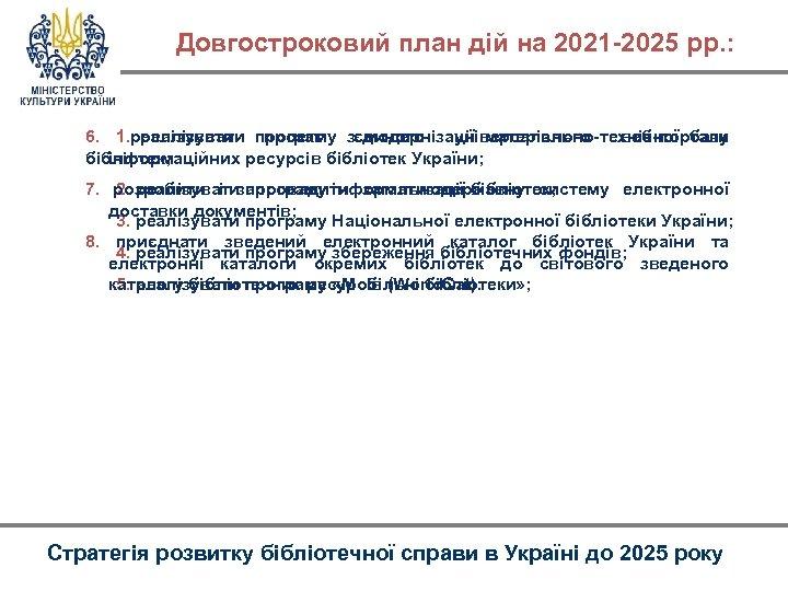 Довгостроковий план дій на 2021 -2025 рр. : 6. 1. реалізувати програму зєдиного універсального