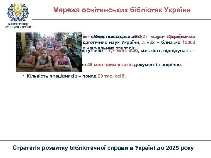 Мережа освітянських бібліотек України • налічує • Сукупний 18066 бібліотек фонд складаєосвіти і млн.