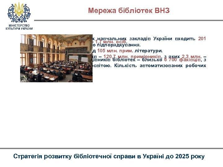 Мережа бібліотек ВНЗ До мережі бібліотек вищих навчальних закладів України входить 201 • Кількість