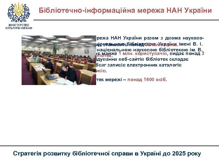 Бібліотечно-інформаційна мережа НАН України разом з двома науковометодичними центрами – фонд становить понад 32