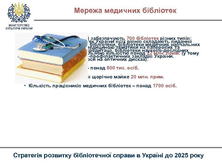 Мережа медичних бібліотек • Потреби медичної галузі забезпечують 700 бібліотек різних типів: • Фонди