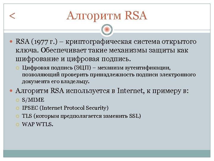 < Алгоритм RSA (1977 г. ) – криптографическая система открытого ключа. Обеспечивает такие механизмы