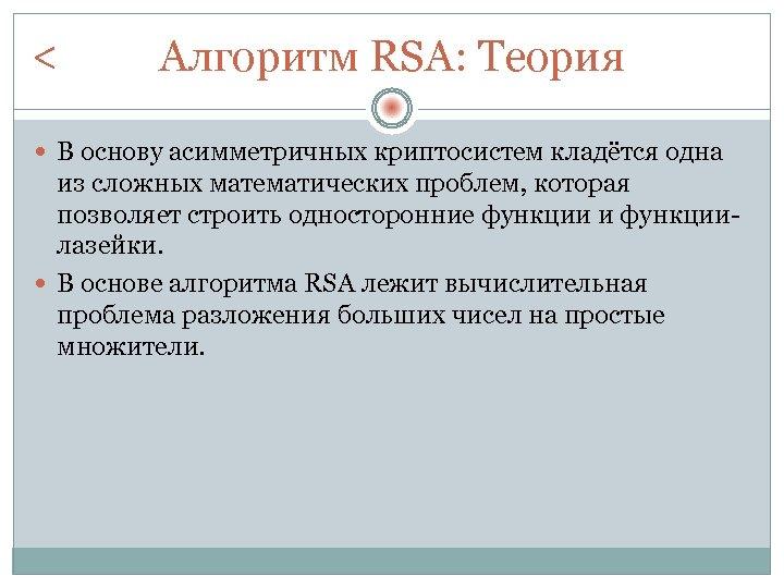 < Алгоритм RSA: Теория В основу асимметричных криптосистем кладётся одна из сложных математических проблем,