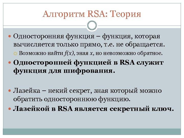 Алгоритм RSA: Теория Односторонняя функция – функция, которая вычисляется только прямо, т. е. не