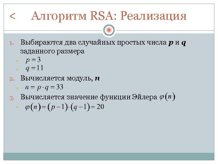 < Алгоритм RSA: Реализация Выбираются два случайных простых числа p и q заданного размера