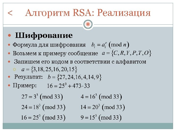 < Алгоритм RSA: Реализация Шифрование Формула для шифрования Возьмем к примеру сообщение Запишем его