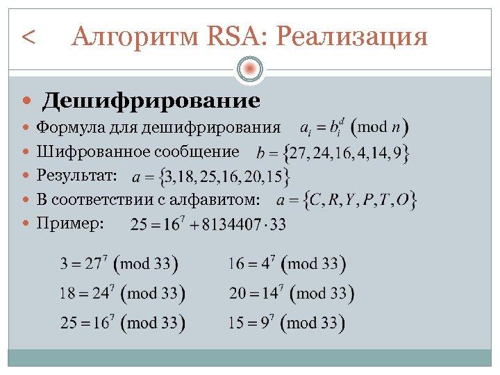 < Алгоритм RSA: Реализация Дешифрирование Формула для дешифрирования Шифрованное сообщение Результат: В соответствии с