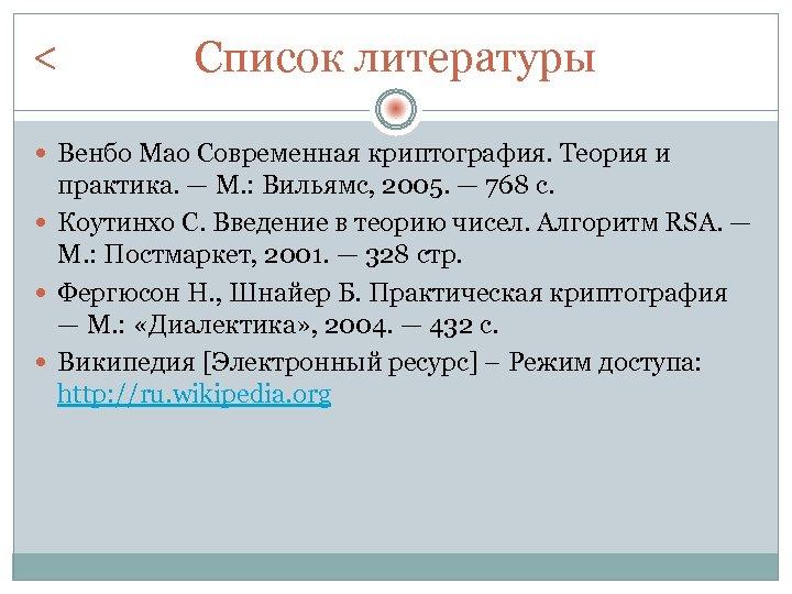 < Список литературы Венбо Мао Современная криптография. Теория и практика. — М. : Вильямс,