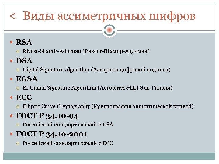 < Виды ассиметричных шифров RSA Rivest-Shamir-Adleman (Ривест-Шамир-Адлеман) DSA Digital Signature Algorithm (Алгоритм цифровой подписи)