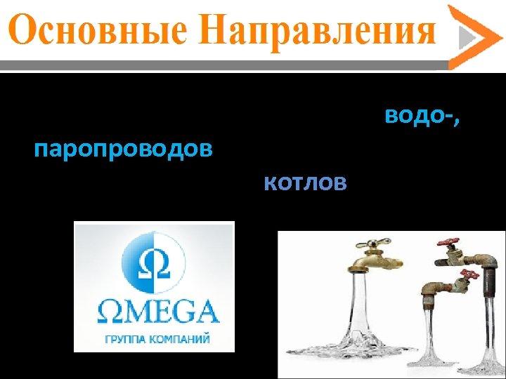 Поставка стальных труб для водо-, паропроводов высокого и среднего давления, котлов …