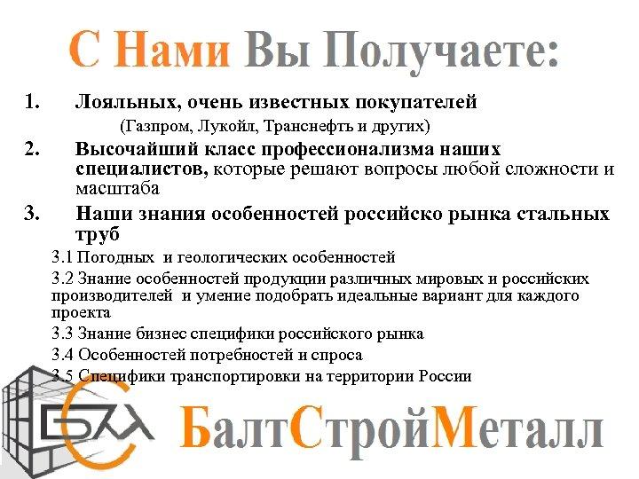 1. Лояльных, очень известных покупателей (Газпром, Лукойл, Транснефть и других) 2. 3. Высочайший класс