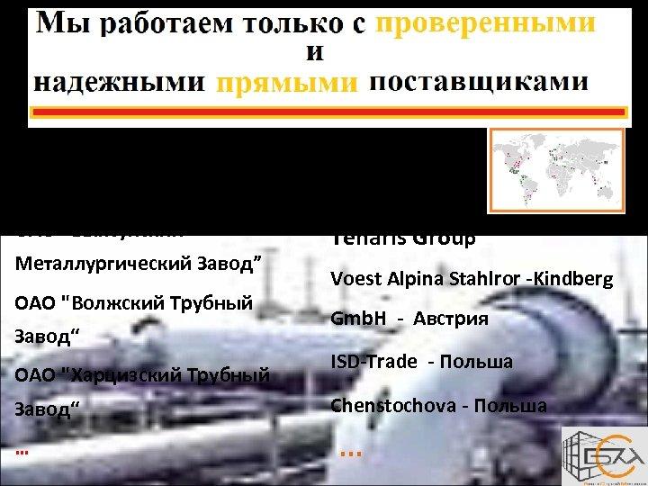 """В России: ОАО """"Выксунский Металлургический Завод"""" ОАО"""